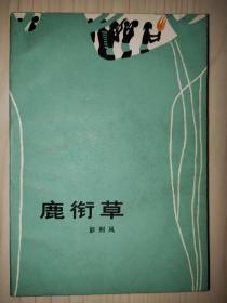 鹿衔草【 彭荆风 签名本】.