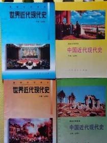 高级中学课本(中国近代现代史上下)十(世界近代现代史上下)共4本