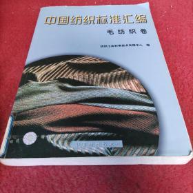 中国纺织标准汇编:毛纺织卷