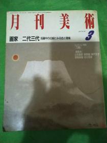 月刊美术 1987.3