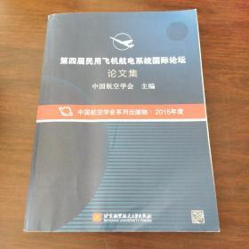 第四届民用飞机航电系统国际论坛论文集