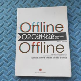 O2O进化论:数据商业时代的全景图