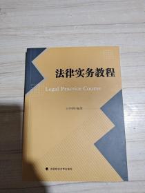 法律实务教程