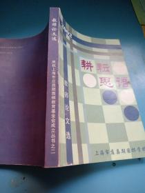 耕耘思语—2002教师论文选(上海市应昌期围棋学校教师论文)