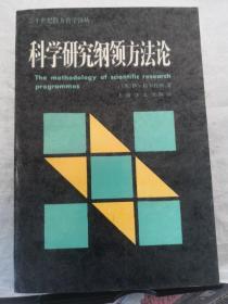 科学研究纲领方法论 二十世纪西方哲学译丛 上海译文出版社 1986年一版一印