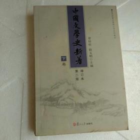 中国文学史新著 下册一本