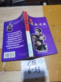 贺龙与林彪之谜