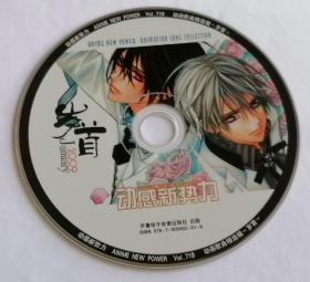 动感新势力动画歌曲精选辑---岁首CD(没有光盘盒)
