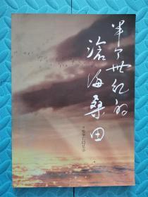 半个世纪的沧海桑田 钱李仁回忆录(钱李仁签赠本)