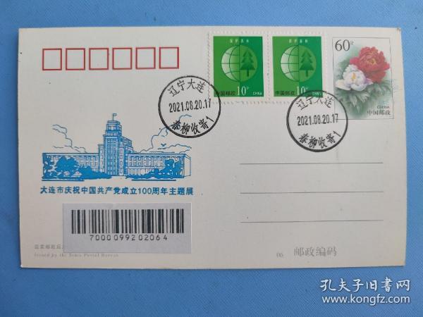 建党主题展纪念戳片(2021.8.20.大连邮政日戳)
