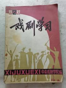 戏剧学习(1985年第二期)