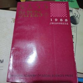 1988上海社会科学论选