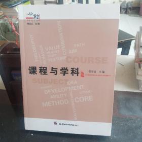课程与学科/公能课程丛书