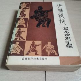 少林绝技(秘本珍本汇编)(全一册)〈1985年吉林初版发行〉