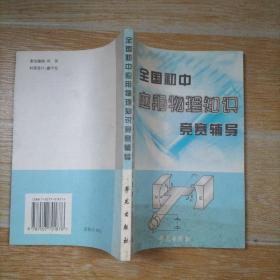 全国初中应用物理知识竞赛辅导(修订版)