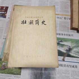 中国少数民族简史丛书:壮族简史