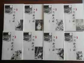 江湖拾遗录