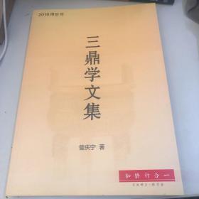 三鼎学文集 知修行合一(2019用世年)