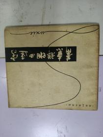肖惠祥湘西速写