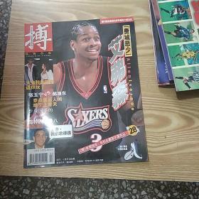 《搏》体育杂志 1999年第4期