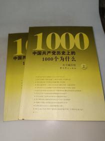 中国共产党历史上的1000个为什么(上下册) 一版一印