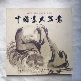包邮 中国画大写意