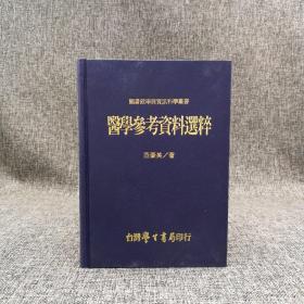 台湾学生书局版  范豪英《医学参考资料选粹》(精装)
