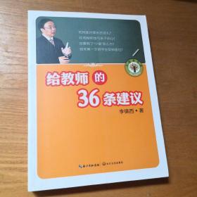 给教师的36条建议