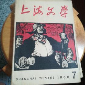 上海文学总第10期