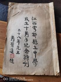 刚到手,民国三十八年,江西于都县立中学成立十周年纪念特刋