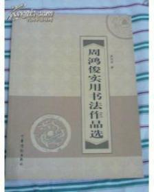 周鸿俊实用书法作品选(铜版彩印 10品 一版一印 大16开)2005年一版一印1500本