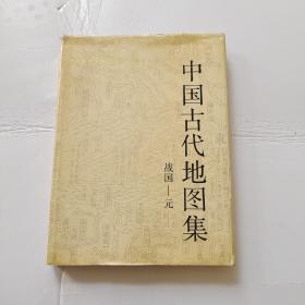 中国古代地图集(战国—元)