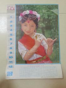 1984年计划生育年历画