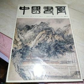 中国书画2020 5【全新 未开封】