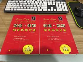 博恩·崔西销售思想全集(全两册)