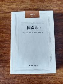 国富论 (下册):汉译经典004