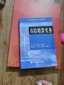 中国精算师资格考试辅导用书:寿险精算实务