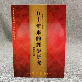 台湾学生书局  林庆彰《五十年来的经学研究》(锁线胶订)