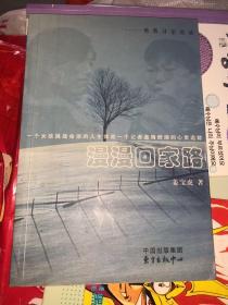 漫漫回家路:秀秀寻亲实录(有签名)