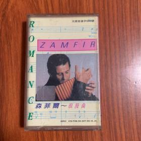 磁带:森菲尔 浪漫曲