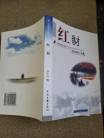 李传锋小说集 红豺  签名赠送本