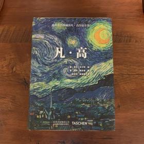 中文版 凡.高 画册画集