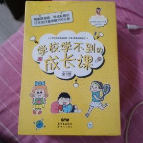 学校学不到的成长课(函套装共8册,畅销200万册的小学生成长教育漫画!)