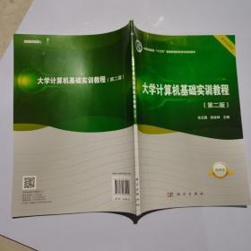 大学计算机基础实训教程(第二版)