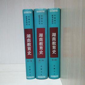 湖南教育史