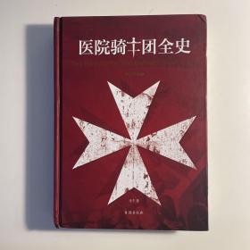 医院骑士团全史(精装典藏版)