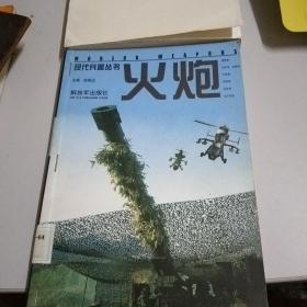 火炮 军车(两册合售)