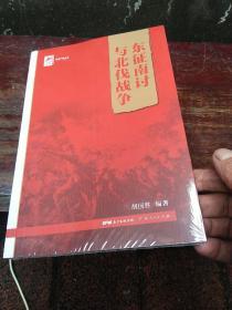 红色广东丛书:东征南讨与北伐战争