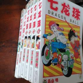七龙珠 (全六册)