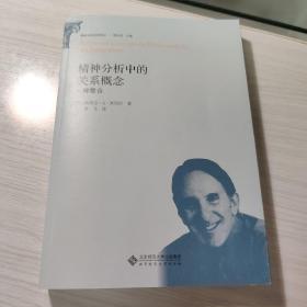 精神分析经典译丛:精神分析的关系概念 一种整合